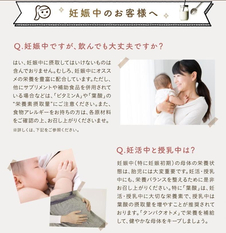 中 プロテイン 授乳